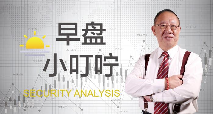 郭海培早盘小叮咛20200918 - 文章背景图片