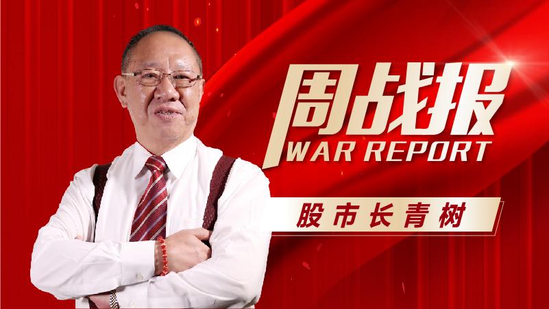 郭海培20200925周战报 聊天内容 - 文章背景图片
